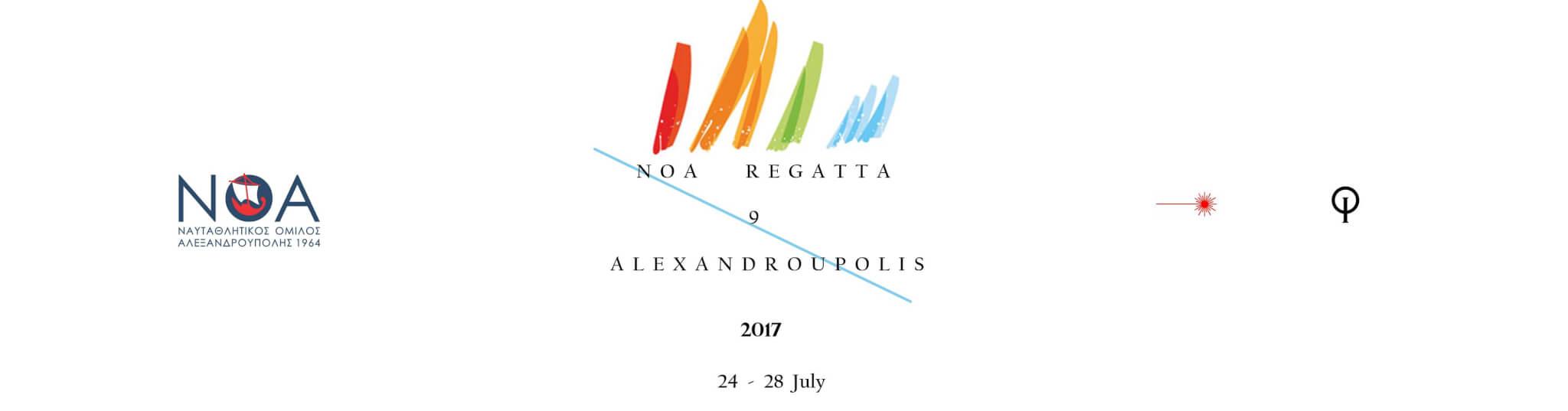 Ν.Ο.Α. International Regatta 2017