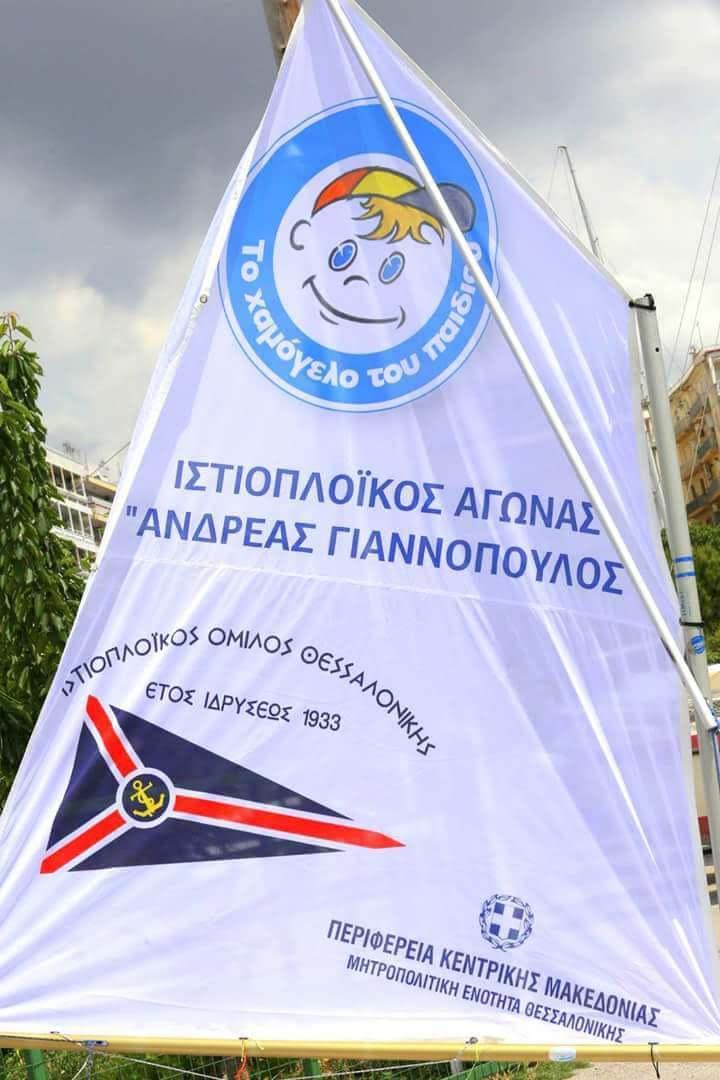 """2ος Ιστιοπλοικος Αγώνας """"Ανδρέας Γιαννόπουλος"""""""