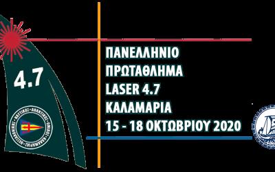 Πανελλήνιο Πρωτάθλημα Laser 4.7 – 15-18 Οκτωβρίου 2020