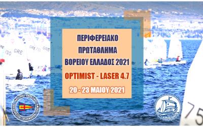 Αποτελέσματα Τρίτης ημέρας – Περιφερειακό Πρωτάθλημα Βορείου Ελλάδος 2021